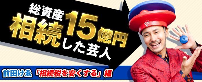【総資産15億円を相続した芸人5】前田けゑ、相続税を安くする編