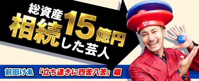【総資産15億円を相続した芸人6】前田けゑ、立ち退きに四苦八苦編