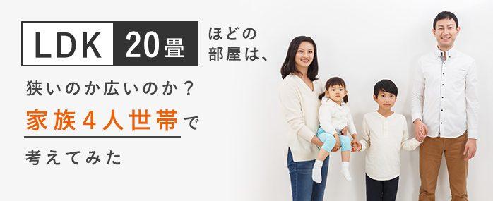「LDK20畳」ほどの部屋は、狭いのか広いのか?家族4人世帯で考えてみた