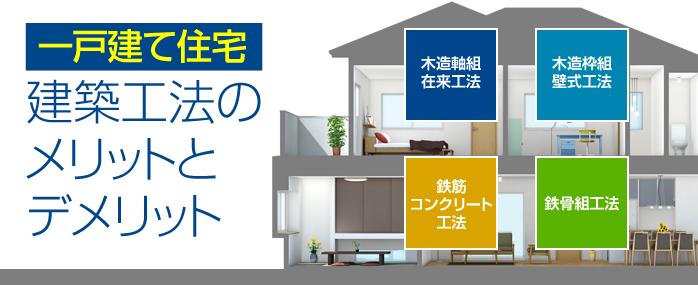 一戸建て住宅 建築工法のメリットとデメリット