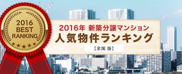 発表!2016年 新築分譲マンション 人気物件ランキング【全国版】