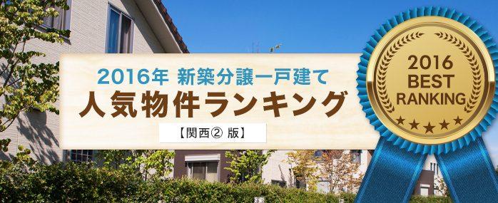 2016年新築分譲一戸建て 人気物件ランキング【関西②版】