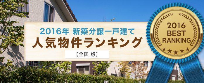 発表!2016年新築分譲一戸建て 人気物件ランキング【全国版】