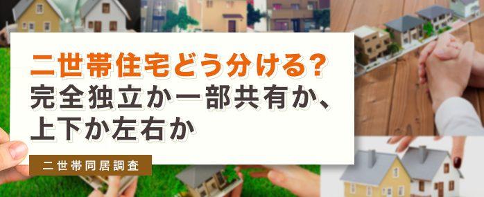 二世帯住宅どう分ける?完全独立か一部共有か、上下か左右か【二世帯同居調査4】