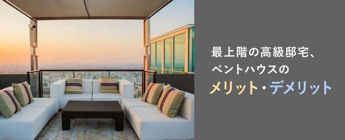 マンション最上階の高級邸宅、ペントハウスとは? 特徴とメリット・デメリットをご紹