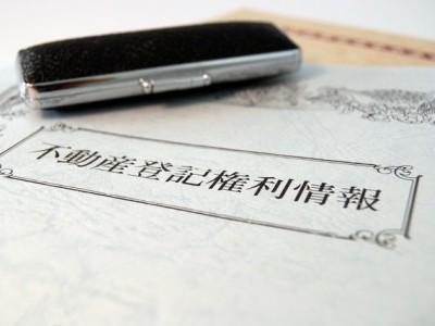 不動産における登記事項証明書の種類