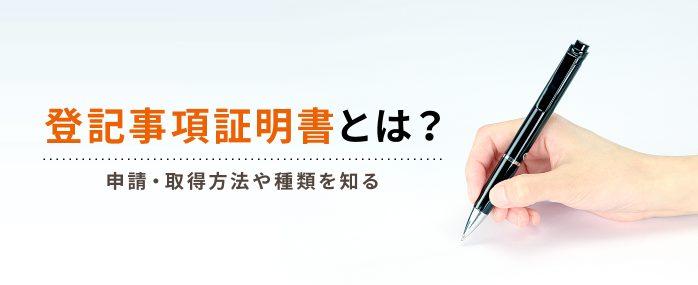 登記事項証明書とは?申請・取得方法や種類を知る