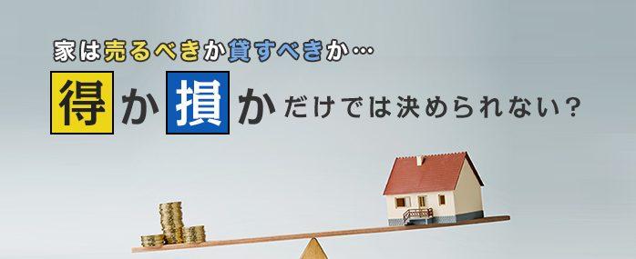 家は売るべきか貸すべきか…損か得かだけでは決められない?