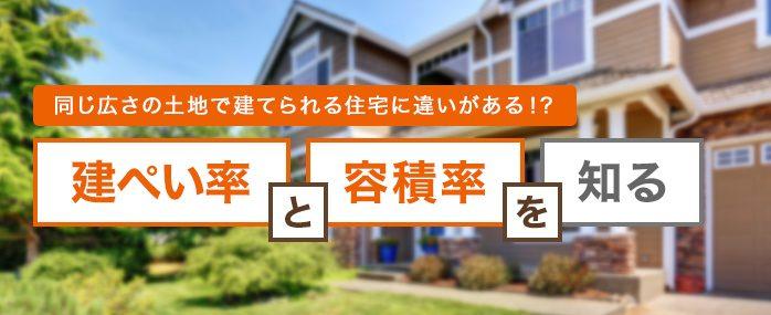 同じ広さの土地で建てられる住宅に違いがある!?建ぺい率と容積率を知る