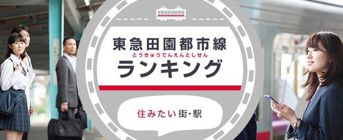 2017年 沿線に住む500人が選ぶ、東急田園都市線で住みたい街・駅ランキング