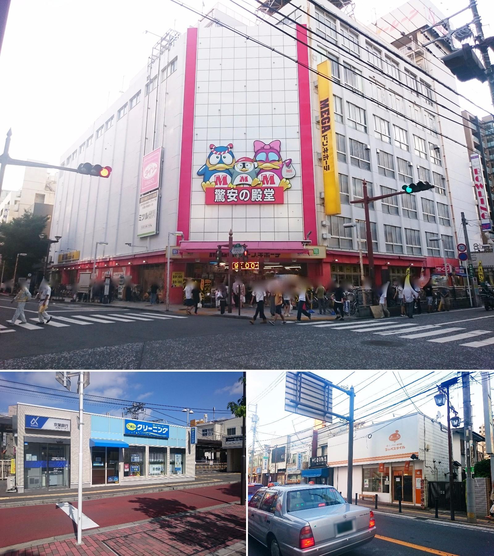 上:『スーパーメガドンキホーテ』食料品なども取り扱う。上階にはダイソーがある<br><br> 左下:『ポニークリーニング』京成八幡駅からすぐ。Mさんはスーツの洗濯によく利用するそう<br><br> 右下:『コッペスタイル』女性に人気のコッペパン専門店。京成八幡駅からJR八幡駅へ向かう途中にある