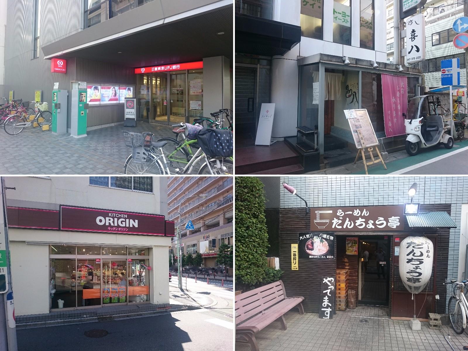 左上:『三菱東京UFJ銀行』駅前にはメガバンクや地方銀行の支店がある<br><br> 右上:『すし喜八』Mさんによると「お寿司の他にも、天ぷらやお刺身などの一品料理も絶品」とのこと<br><br> 左下:『オリジン弁当』駅の南口・北口両側にある<br><br> 右下:『八幡だんちょう亭』地元で人気のラーメン店。このほかにも駅周辺には数多くのラーメン店がある