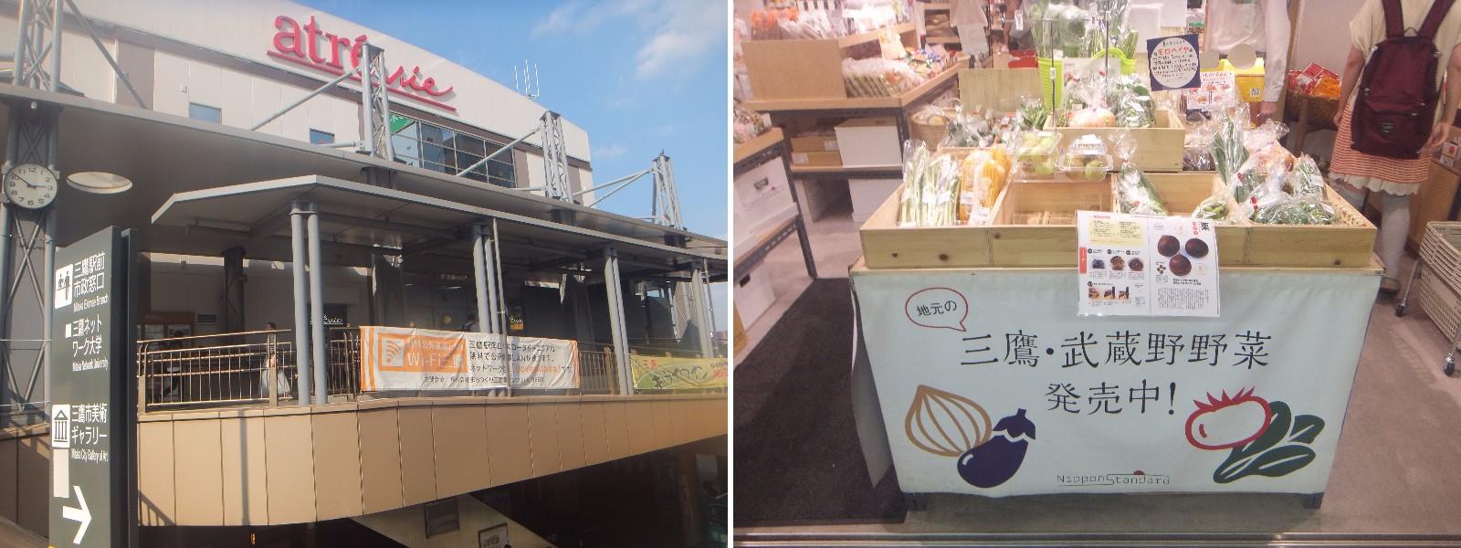 アトレヴィ三鷹、ニッポンスタンダードの野菜直売所