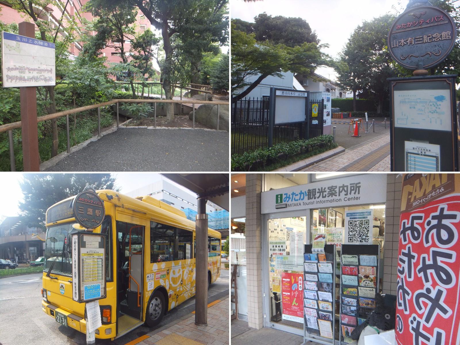 左上:『玉川上水緑道』整備が進んだ緑道は絶好の散歩スポット<br><br> 右上:『山本有三記念館』三鷹の文学巡りには欠かせない場所だが、今は改築中<br><br> 左下:『みたかシティバス』バス停とバスのトトロがかわいい<br><br> 右下:『三鷹観光案内所』Mさん曰く「三鷹の情報を得るにはここが一番!」とのこと
