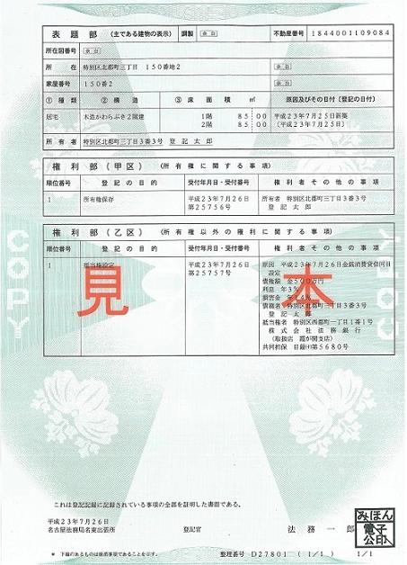 税 計算 免許 登録
