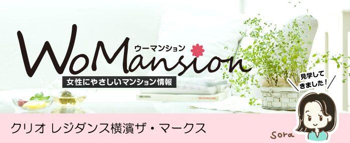 クリオ レジダンス横濱ザ・マークスのモデルルームに行ってきました!「WoMans
