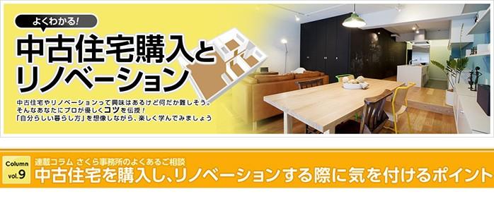 コラム VOL.9 中古住宅を購入し、リノベーションする際に気を付けるポイント