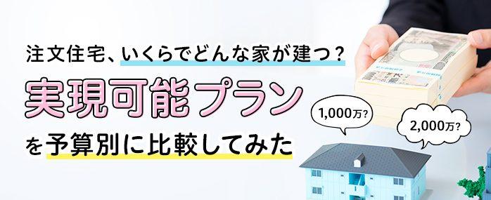 注文住宅、いくらでどんな家が建つ?実現可能プランを予算別に比較してみた