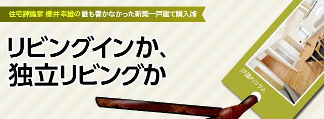 リビングの形状は何がいいか?~櫻井幸雄の誰も書かなかった新築一戸建て購入術