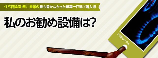 お勧め住宅の設備機器3つとその理由~櫻井幸雄の誰も書かなかった新築一戸建て購入術