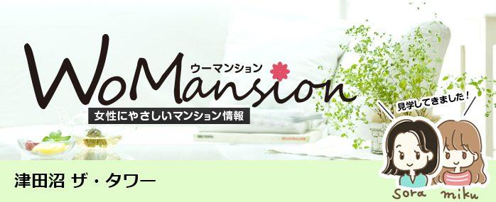 津田沼 ザ・タワーのモデルルームに行ってきました!「WoMansion」-価格・