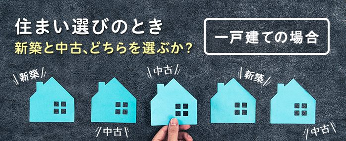 住まい選びのとき新築と中古、どちらを選ぶか?一戸建ての場合