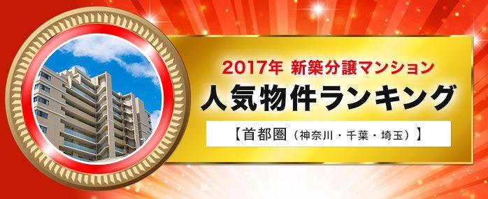 【首都圏版】2017年 新築分譲マンション 人気物件ランキング