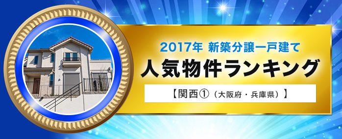 【関西版①】2017年 新築分譲一戸建て 人気物件ランキング