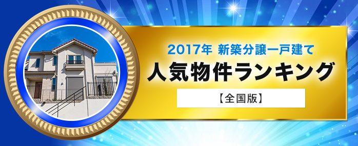 発表!2017年 新築分譲一戸建て 人気物件ランキング【全国版】
