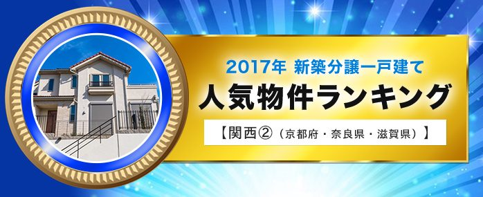 【関西版②】2017年 新築分譲一戸建て 人気物件ランキング