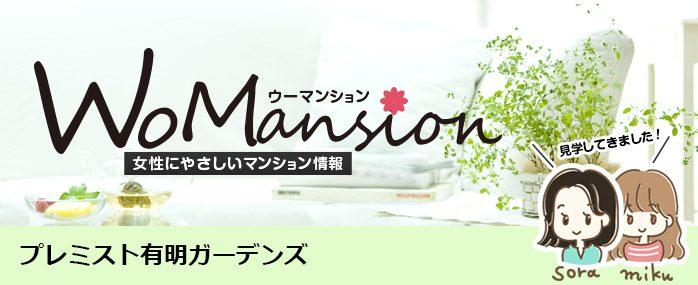 プレミスト有明ガーデンズのモデルルームに行ってきました!「WoMansion」-