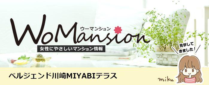 ベルジェンド川崎MIYABIテラスのモデルルームに行ってきました!「WoMans
