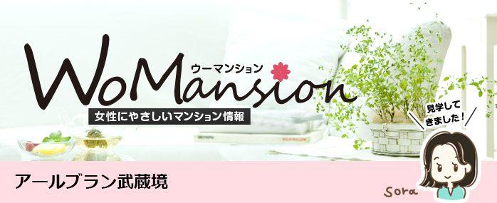 アールブラン武蔵境のモデルルームに行ってきました!「WoMansion」-価格・