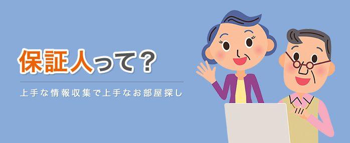 いざ、契約! – 賃貸物件を借りるときに必要な保証人って?