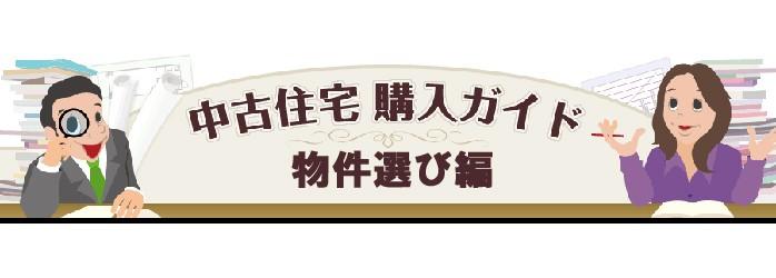 中古住宅購入ガイド~物件選び編~