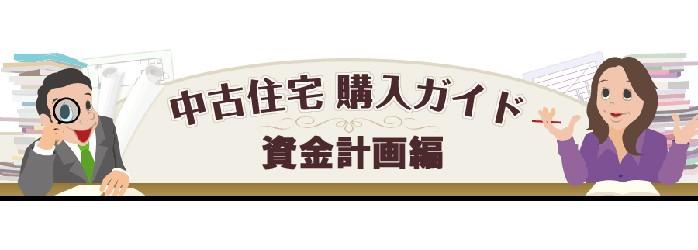 中古住宅購入ガイド~資金計画編~