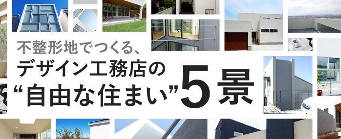 """不整形地でつくる、デザイン工務店の""""自由な住まい""""5景"""