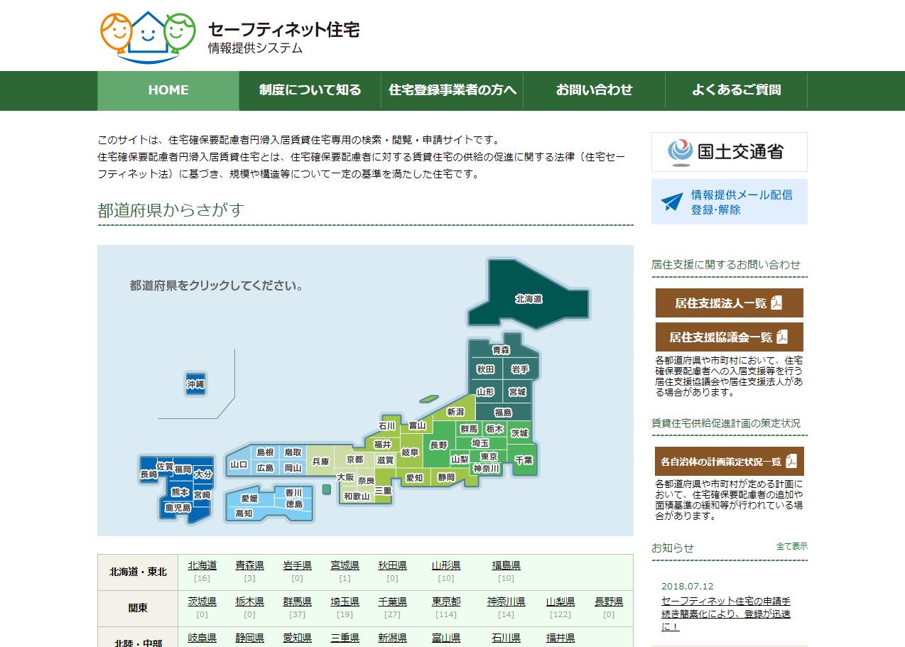 セーフティネット住宅 情報提供システム
