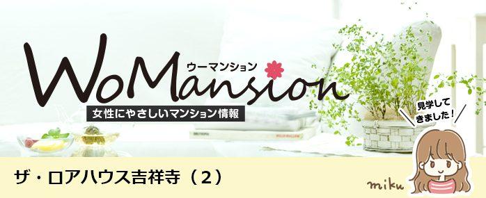 ザ・ロアハウス吉祥寺のモデルルームに行ってきました!【後編】「WoMansion