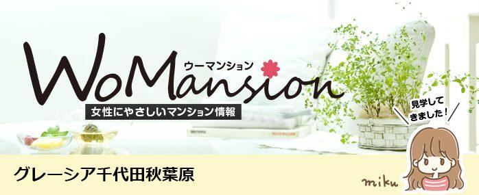 グレーシア千代田秋葉原のモデルルームに行ってきました!「WoMansion」-価
