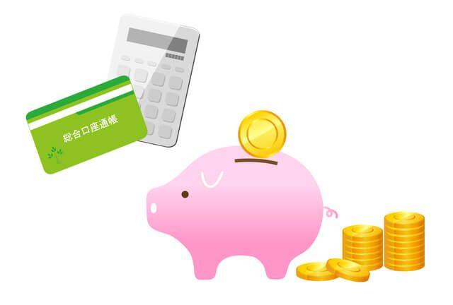 生活費節約のポイント