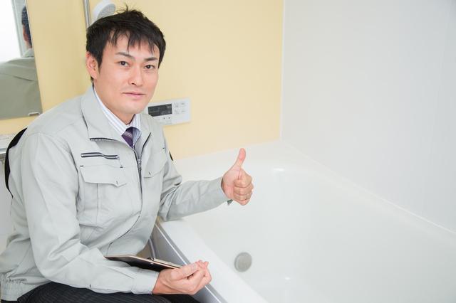 浴槽の点検