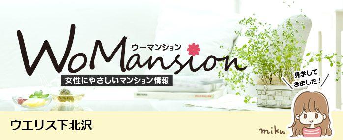 ウエリス下北沢のモデルルームに行ってきました!「WoMansion」-価格・間取