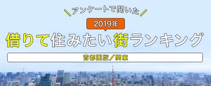 アンケートで聞いた「〈首都圏版/関東〉2019年借りて住みたい街ランキング」