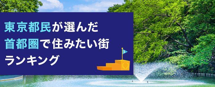 東京都民が選んだ 首都圏で住みたい街ランキング