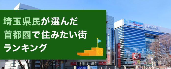 埼玉県民が選んだ 首都圏で住みたい街ランキング