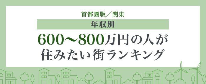 【年収別】600万円~800万円の人が住みたい街ランキング〈首都圏版/関東〉