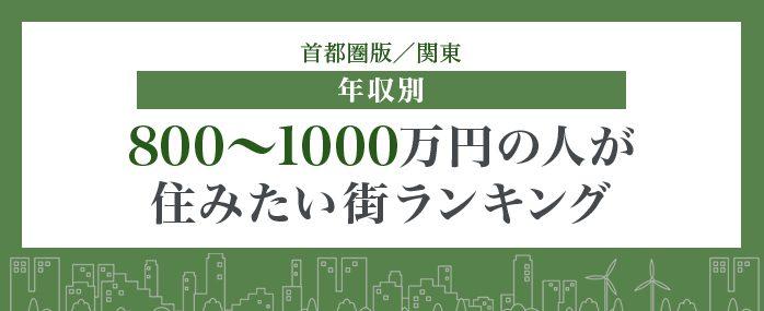【年収別】800万円~1000万円の人が住みたい街ランキング〈首都圏版/関東〉