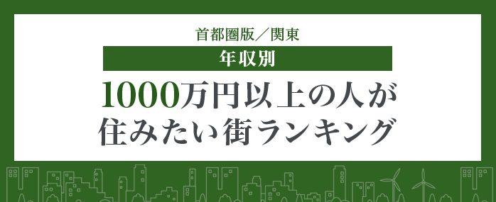 【年収別】1000万円以上の人が住みたい街ランキング〈首都圏版/関東〉