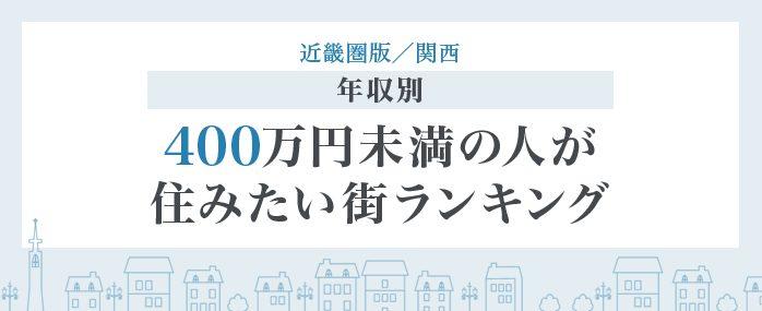 【年収別】400万円未満の人が住みたい街ランキング〈近畿圏版/関西〉
